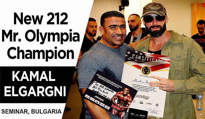 Advanced Supplement training seminar на SilaBg.com с Камал Елгаргни – Mr. Olympia 2019