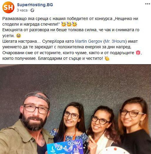 Най-добрата хостинг компания в България на база опита ми