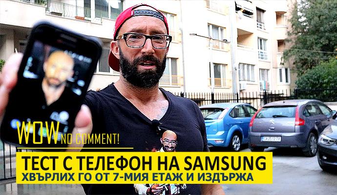 Тест: Хвърлих Samsung Galaxy J1 от 7-мия етаж и… оцеля! Вижте видео от теста ми!