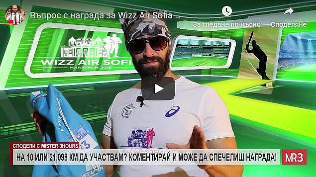 Wizz Air Sofia Marathon 2019