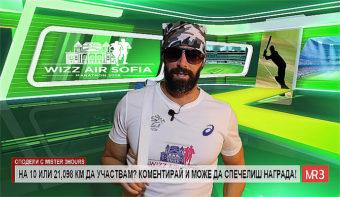 Въпрос с награда! На 10 км или на 21,098 км да тичам на Wizz Air Sofia Marathon 2019?