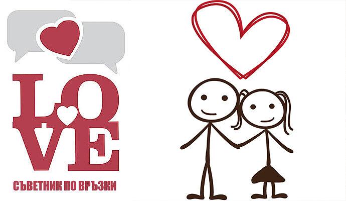 Любовен съветник – онлайн! Намери ли любовта на живота си?