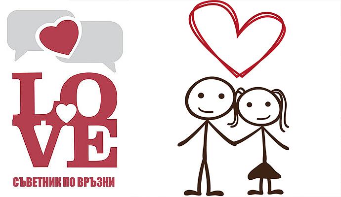 Любовен брачен консултант