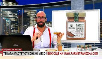 Влез във форма с вкусния пастет Woods Foods – богат на протеини и беден на мазнини