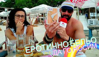 """Срамно ли е да носим еротично бельо? Видео на живо от """"Makalali Beach"""" в град Варна! (запис)"""