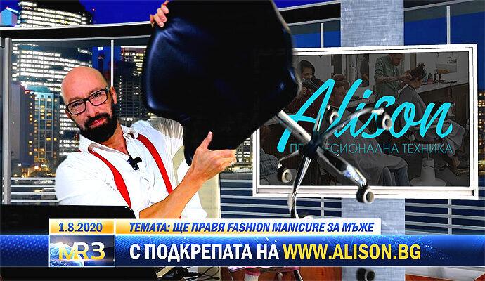 Ще ставам Fashion маникюрист! Едно предизвикателство с подкрепата на Alison.bg (видео)