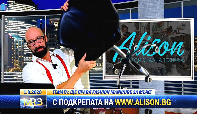 Професионално оборудване за козметични фризьорски салони