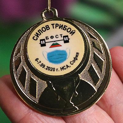 Златен медал по силов трибой 2020