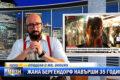 Жана Бергендорф видео