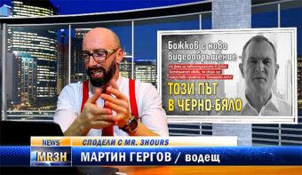 Васил Божков или Слави Трифонов да бъдат следващите в политиката? Въпроси, отговори и коментарът ми!