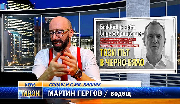 Васил Божков или Слави Трифонов в политиката