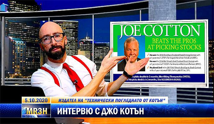 """Интервю с Джо Котън – издател на """"Технически погледнато от Котън"""" за търговията с акции"""
