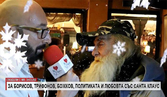 """Санта Клаус """"Сподели с Mr. 3Hours"""" мнението си за Борисов, Трифонов, Божков и Любовта"""