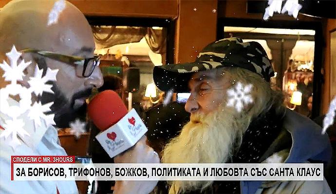 Интервю със Санта Клаус