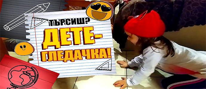 Детегледачка в София