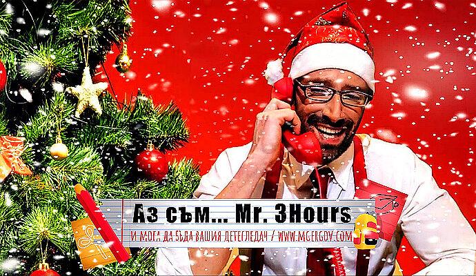 Детегледачка в София или Дядо Коледа под наем търсиш? Mr. 3Hours е готов да ти помогне!
