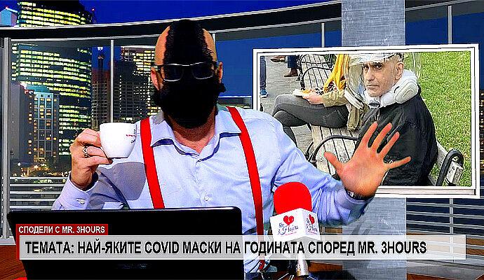 Аз не нося COVID-19 маски – те не подкрепят имунната система! Подкрепят я коренно различни неща!