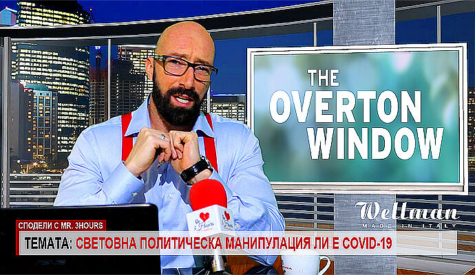"""COVID-19 – Технология на унищожението на принципа """"Прозорецът на Овертон"""" (+Видео)"""