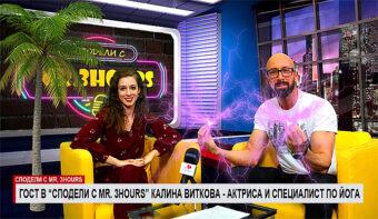 """Йога за начинаещи с Калина Виткова! Интервю в """"Сподели с Mr. 3Hours"""" [+ Видео тренировка]"""