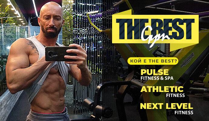 Най-добрите фитнес зали в София на база безпристрастни отзиви в Goolge и фитнес блогъри