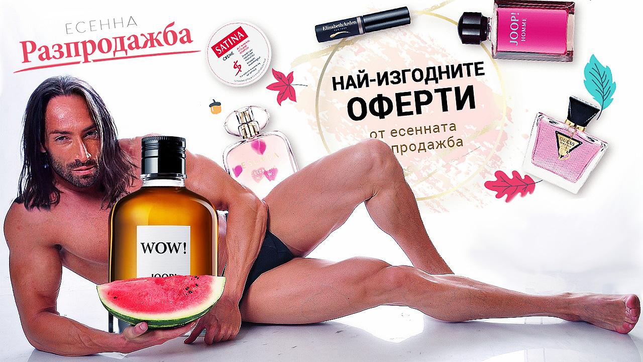 Магазин за парфюми предлага есенна разпродажба