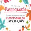 есенна разпродажба на парфюми