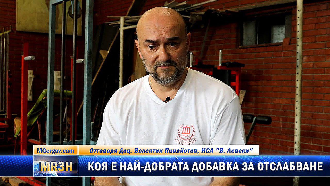 Хранителни добавки за отслабване с доцент Валентин Панайотов